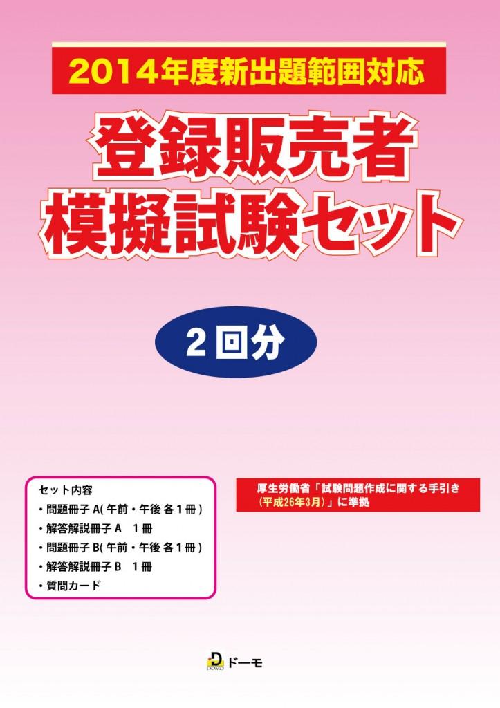 登録販売者模擬試験セット 2回分 [2014年新出題範囲版] (自己採点方式)