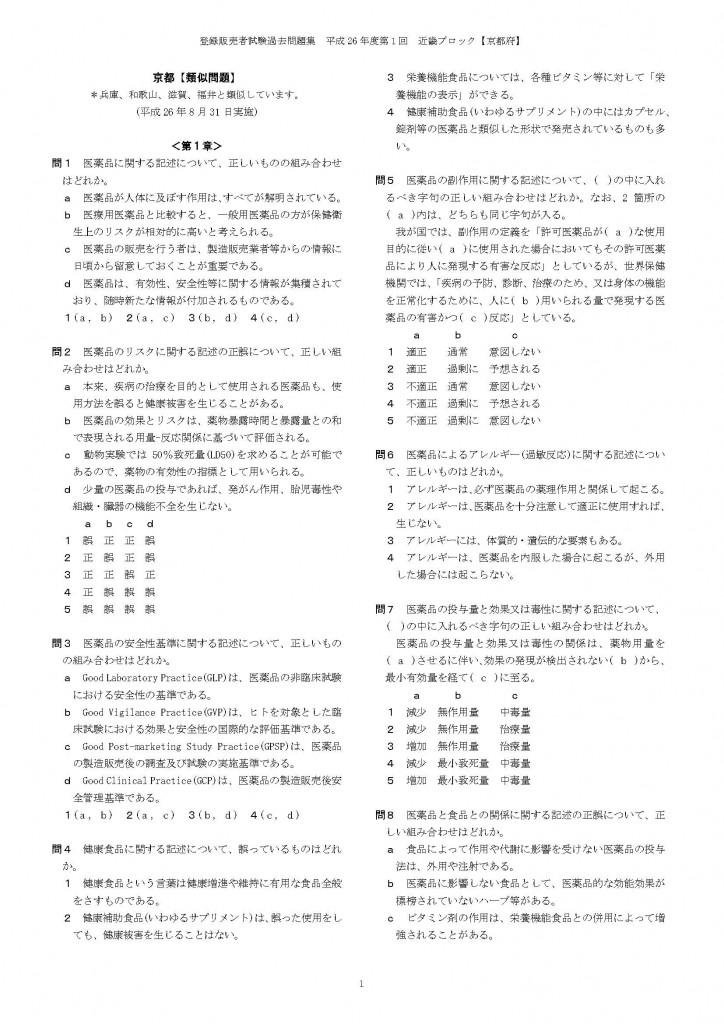 H2601_近畿ブロック_京都_問題_ページ_02