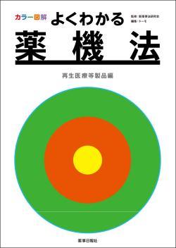 yokuwakaru_yakkiho_saiseiiryou