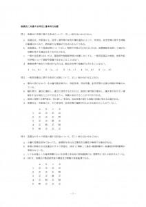 模試A 第1部(H27.4手引対応)_ページ_02