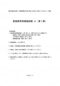 模試A 第1部(H27.4手引対応)_ページ_01