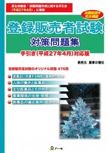 登録販売者試験対策問題集_表紙
